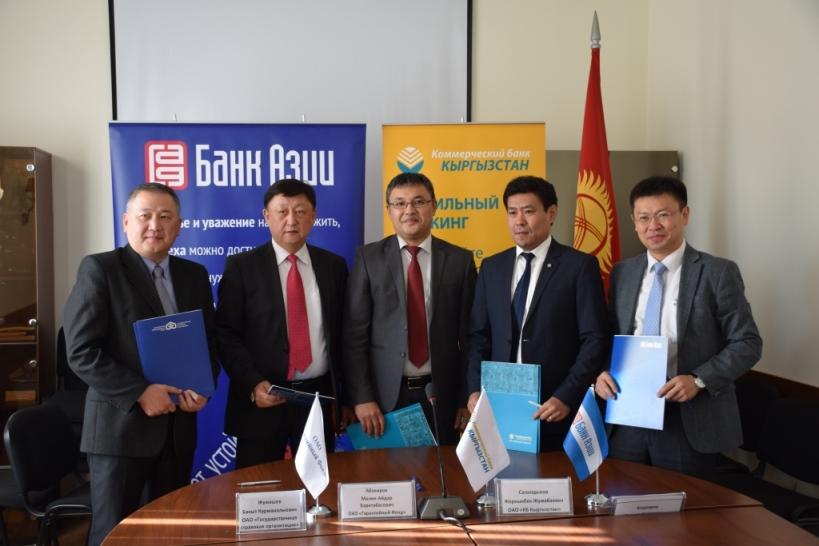 Подписание соглашения между ОАО Гарантийный фонд и Банком Азии, Банком Кыргызстан и ГСО 28 октября 2016