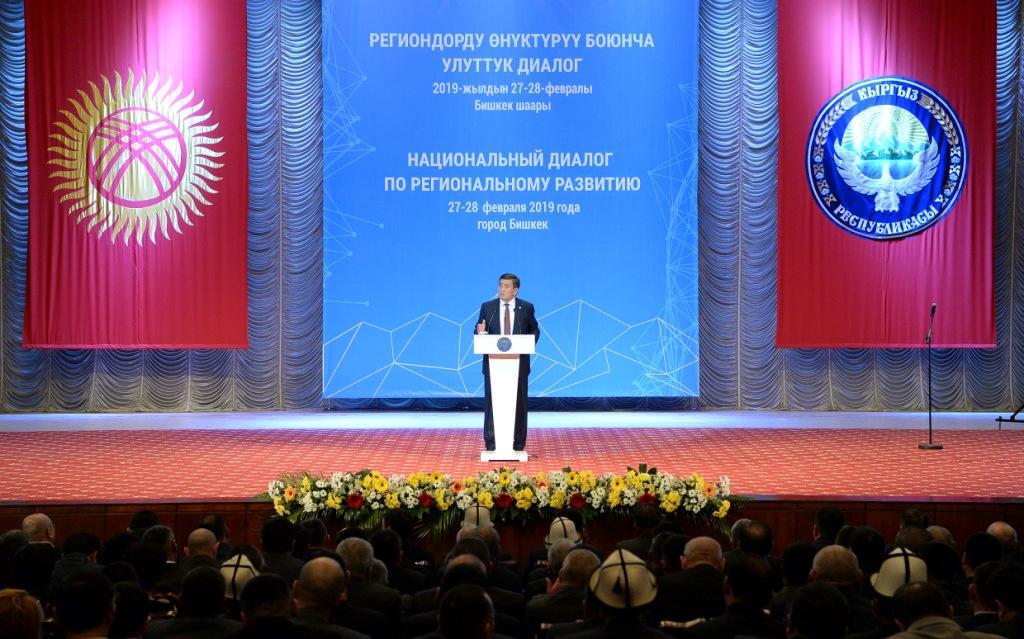Президент Сооронбай Жээнбеков: Жители городов и сел в ближайшее время должны почувствовать результаты успехов в реализации государственной политики по развитию регионов