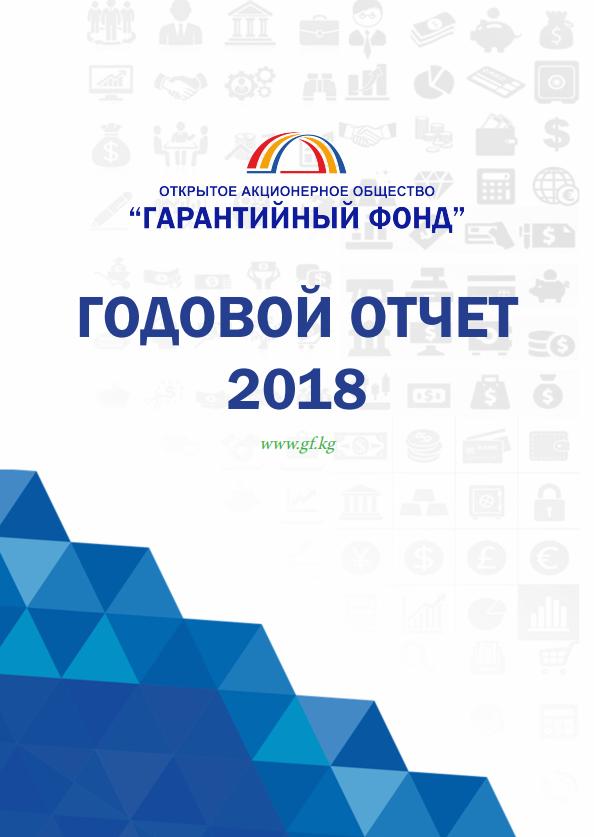 Годовой отчет ОАО «Гарантийный фонд» 2018г.