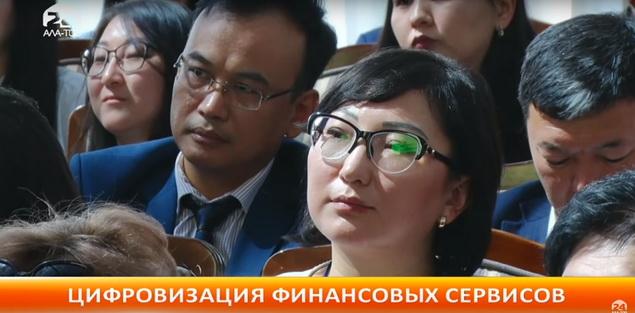 DEPUTY CHAIRMAN OF BOARD OF GUARANTEE FUND AZAMAT KOZHOBAEV PARTICIPATED IN BISHKEK INTERNATIONAL FINANCIAL FORUM 2019