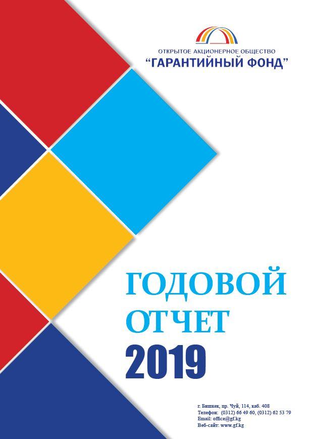Годовой отчет ОАО «Гарантийный фонд» 2019г.
