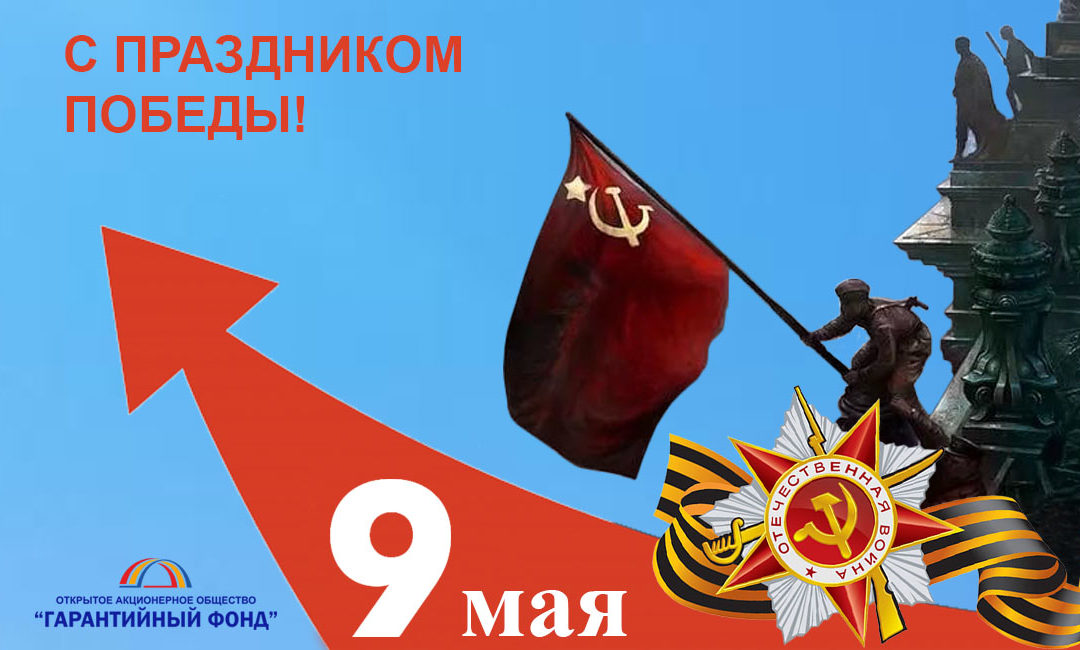 "OJSC ""Guarantee Fund"" congratulates Kyrgyzstanis on the 76th anniversary of Victory in the Great Patriotic War!"