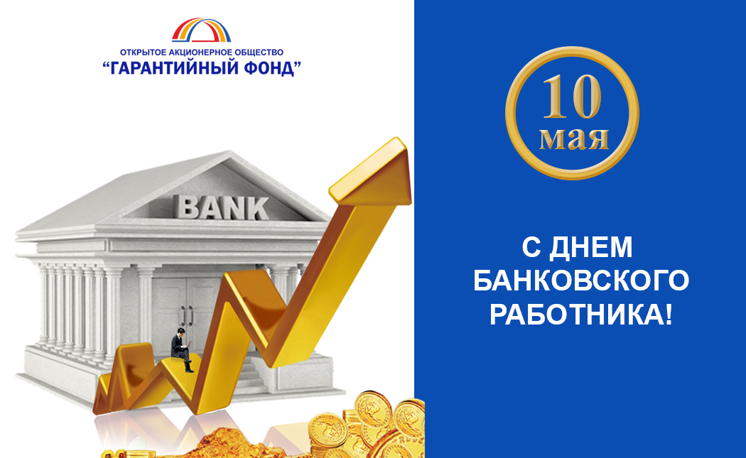 CONGRATULATIONS ON THE DAY OF THE BANK WORKERS OF KYRGYZSTAN!
